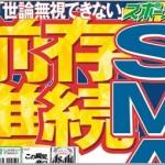 SMAPが生放送で謝罪継続のコメント!新リーダーはキムタクに?