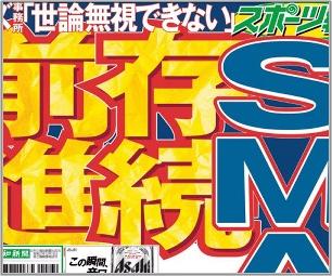 スポーツ新聞SMAP