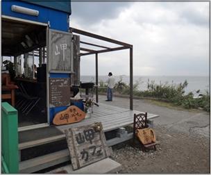新岬カフェ